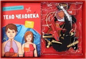 Тело человека Интерактивная детская энциклопедия 12+