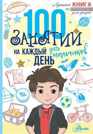 100 занятий для мальчиков на каждый день Книга Бейли Эллен 0+
