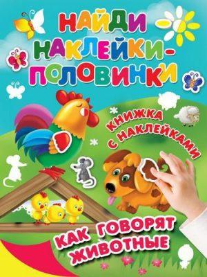 Как говорят животные Книга Дмитриева В 0+