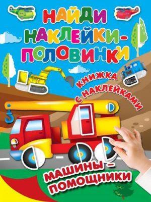 Машины помощники Книга Дмитриева В 0+
