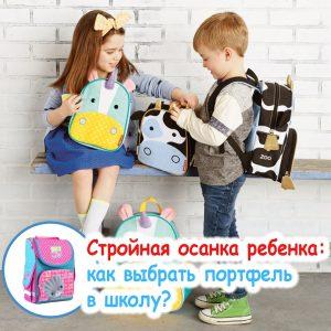 Стройная осанка ребенка: как выбрать портфель в школу?